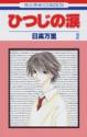 ひつじの涙 [Hitsuji No Namida], Vol. 2 - Banri Hidaka, 日高万里