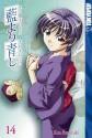 Ai Yori Aoshi, Vol. 14 - Kou Fumizuki