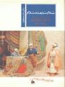 سلام ما بعده سلام - ولادة الشرق الأوسط 1914-1922 - David Fromkin