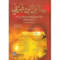 رسائل ابن عربي - ابن عربي, نجيب مايل هروی, Ibn Arabi
