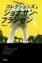 コレクションズ〈上〉 [Korekushonzu: 1] (Paperback Bunko) - Jonathan Franzen, 黒原 敏行