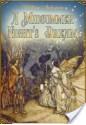 A Midsummer Night's Dream (Illustrated) - Arthur Rackham, William Shakespeare