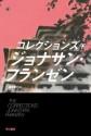 コレクションズ〈下〉 [Korekushonzu: 2] (Paperback Bunko) - Jonathan Franzen, 黒原 敏行