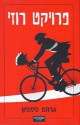 The Rosie Project: A Novel -Translated to Hebrew- Books Translated - Graeme Simsion