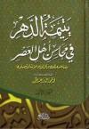 يتيمة الدهر في محاسن أهل العصر - أبو منصور الثعالبي