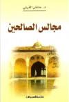 مجالس الصالحين - عائض عبد الله القرني