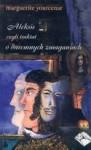 Aleksis czyli Traktat o Daremnych Zmaganiach - Marguerite Yourcenar