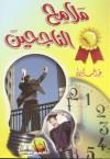 ملامح الناجحين - عبد الحميد البلالي