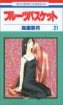 フルーツバスケット 21 (コミック) - Natsuki Takaya