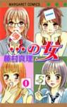 ・・・の女 [...no Onna] - Mari Fujimura