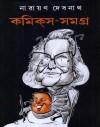 COMICS SAMAGRA 3 - Narayan Debnath, Shantanu Ghosh, Pradip Garai