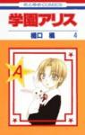 学園アリス 4 - Tachibana Higuchi