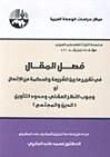 فصل المقال في تقرير ما بين الشريعة والحكمة من الاتصال - ابن رشد, محمد عابد الجابري