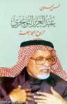 عبد العزيز التويجري الروح الجامعة - حسن العلوي