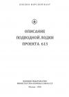 ПРОЕКТА 613 - A.A. Ivanov
