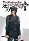 死がふたりを分かつまで 17 [Shi ga Futari o Wakatsu Made] - Hiroshi Takashige, たかしげ 宙, DOUBLE-S