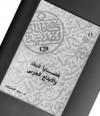 قضاية النقد والإبداع العربي - سيد البحراوي