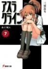 アスラクライン〈7〉 凍えて眠れ (Asura Cryin': Novel, #7) - Gakuto Mikumo, 和狸 ナオ