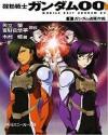 Gundam 00 Lite Novel 2 - Noboru Kimura