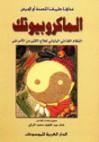 الماكروبيوتك - خالد عبد اللطيف التركي, مريم نور