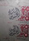 استشهاد الحسين ويليه رأس الحسين - ابن جرير الطبري, ابن تيمية, السيد الجميلي