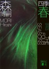 Green Spring - Hiroshi Mori