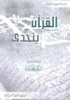 القرآن يتحدّى - محمد عمارة