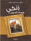 عماد الدين زنكي - عماد الدين خليل