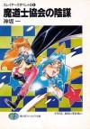 魔道士協会の陰謀 (スレイヤーズすぺしゃる, #4) - Hajime Kanzaka, あらいずみ るい
