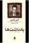 یادداشتها: جلد یکم / Notebooks 1935-1942 - Albert Camus, خشایار دیهیمی