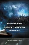 Dialog s zerkalom (Russian Edition) - Vladimir Vasiliev