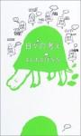 Hibi no kangae - Banana Yoshimoto, よしもと ばなな