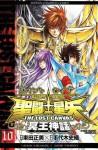 聖闘士星矢 THE LOST CANVAS 冥王神話 10 (Saint Seiya - The lost Canvas #10) - Masami Kurumada, Shiori Teshirogi