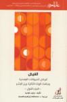 الفيض أمراض الحيوانات المعدية و جائحة الوباء التالية بين البشر - David Quammen, مصطفى إبراهيم فهمي