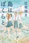 島はぼくらと (Japanese Edition) - Mizuki Tsujimura, 辻村深月