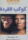 كوكب القردة - بيبر بول