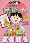 Chibi Maruko-chan no anshō hyakunin isshu - 米川 千嘉子, Momoko Sakura