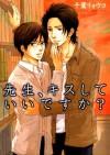 先生、キスしていいですか? - Ryoko Chiba, Ryouko Chiba