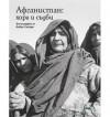 Афганистан: хора и съдби - Babak Salari, Boris Deliradev