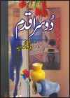 Doosra qadam: Dramay - Unknown Author 26
