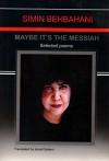 Shayad Keh Masihast (Selected Bilingual Poems) شاید که مسیحاست برگزیدۀ اشعار سیمین بهبهانی دوزبانه انگلیسی - فارسی - Simin Behbahani, Ismail Salami