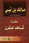 مذكرات شاهد للقرن - مالك بن نبي, Malek Bennabi