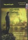 الجراء - Mario Vargas Llosa, محمد أبو العطا, ماريو بارغاس يوسا, هالة عبد السلام أحمد