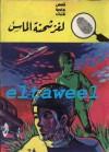 لغز شحنة الماس - محمود سالم