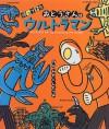 Kaettekita Otōsan Wa Urutora Sebun =Return Of Ultraman, My Daddy - Tatsuya Miyanishi, 円谷プロダクション, 円谷プロ=