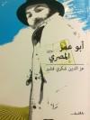 أبو عمر المصري - عزالدين شكري فشير