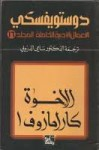 الاخوة كارامازوف - المجلد السادس عشر - Fyodor Dostoyevsky, سامي الدروبي, فيودور ديستويفسكي