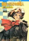 間違いだらけの仲裁人 日帰りクエスト4: 4 (角川スニーカー文庫) (Japanese Edition) - Hajime Kanzaka, 鈴木 雅久