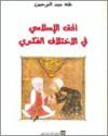 الحق الإسلامي في الاختلاف الفكري - طه عبد الرحمن