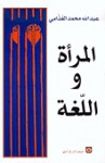 المرأة واللغة - عبد الله الغذامي
